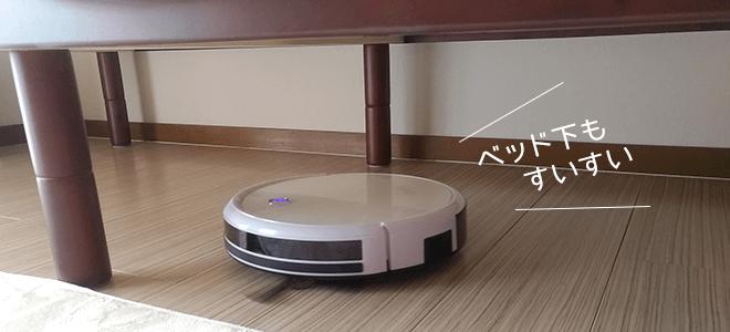 ベッド下もすいすい動いて掃除するロボット掃除機
