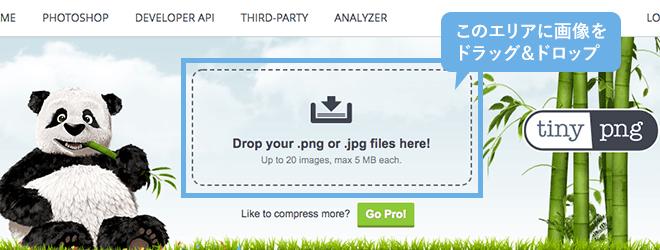 TinyPNG使用画面:圧縮したい画像をドラッグ&ドロップ