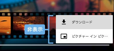 HTML5のvideoタグのダウンロードとピクチャーインピクチャーを消す