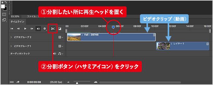 Photoshopで動画をカットするには、タイムラインの分割ボタンをクリック