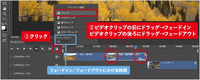 Photoshopで動画にフェードイン、フェードアウトを設定