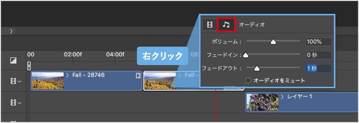 Photoshopで動画の音声を編集
