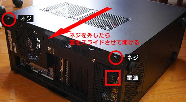 パソコン本体の蓋の開け方