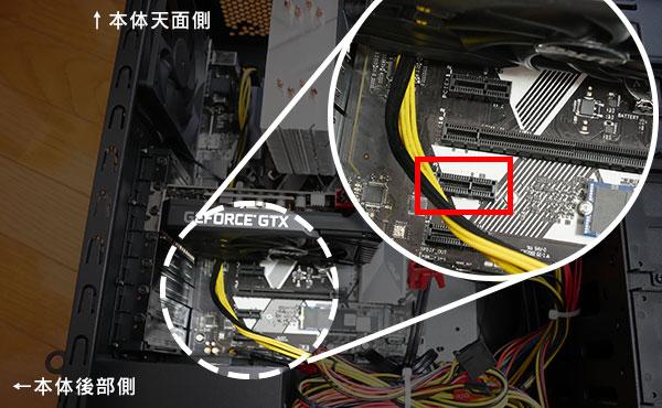 無線LANカードを差し込む場所「PCI Express スロット」
