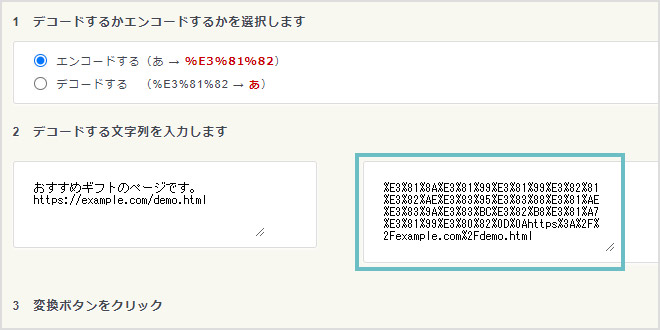URLエンコード・デコードの画面