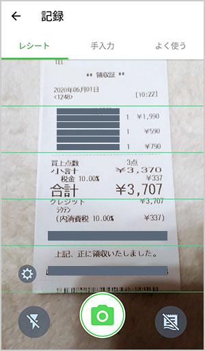Zaimアプリのレシート入力画面