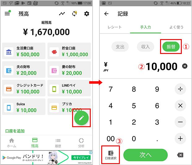 Zaimアプリの振替画面