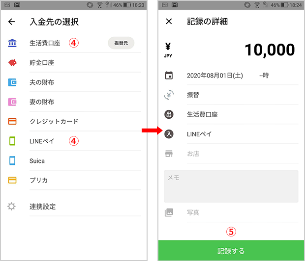 Zaimアプリの出金元選択画面
