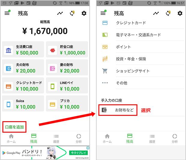 Zaimアプリの口座を追加→手入力の口座を選べばOK!