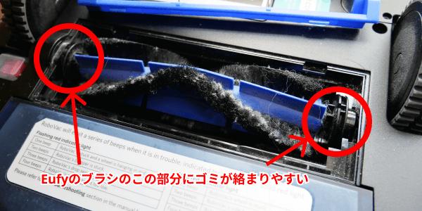 Eufyのブラシのこの部分にゴミが絡まりやすい